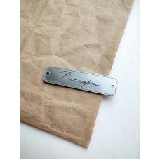 "Табличка ""Паспорт-4"" серебряная, 6x1,5 см"