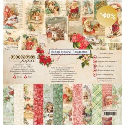 """Набор бумаги 20х20 """"Рождество"""" от Craft Paper"""