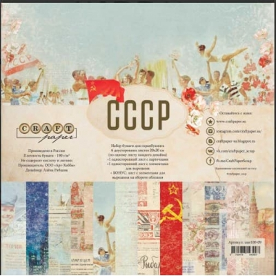 """Набор бумаги 20х20 """"СССР"""" от Craft Paper"""