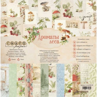 "Набор бумаги 20х20 ""Ароматы леса"" от Craft Paper"