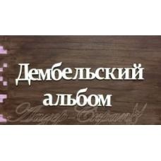 """Чипборд """"Дембельский альбом"""""""