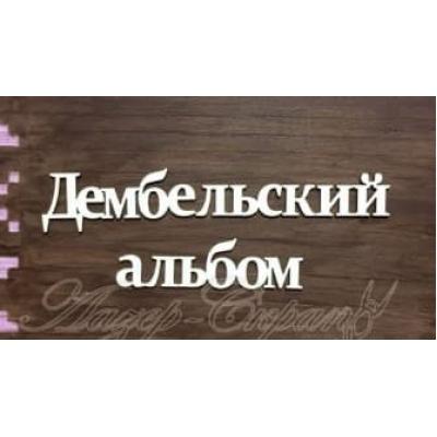 """Чипборд """"Дембельский альбом"""", 100х32мм"""