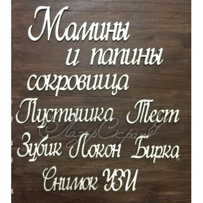 "Чипборд ""Мамины сокровища-15"", 75х95мм"