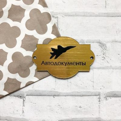 Табличка Автодокументы с самолетом, золото,  6х3,5 см