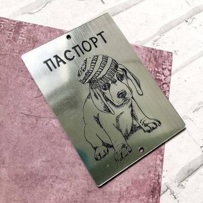 Табличка Паспорт со щенком, 5х7 см, серебро