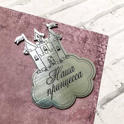 Табличка замок Наша принцесса 5,5х7 см, серебро
