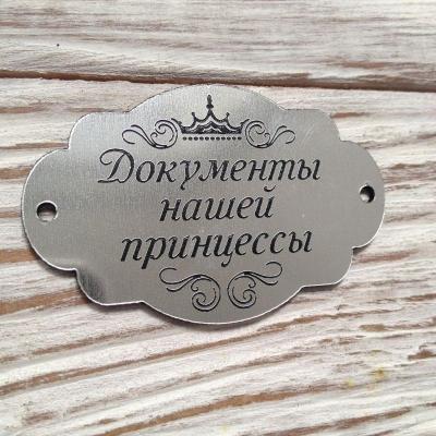"""Табличка, """"Документы нашей принцессы"""", серебро, 3х5 см"""