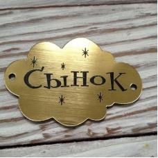Табличка - облачко, Сынок, золото, 3х5 см