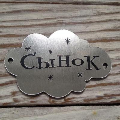 Табличка - облачко, Сынок, серебро, 3х5 см