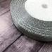Лента серебро, 1 см ширина, отрез 1 м