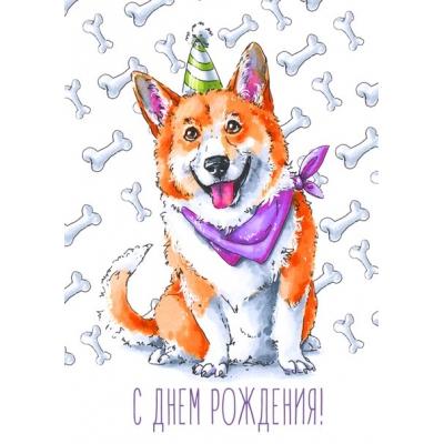 """Открытка авторская """"С Днем Рождения"""" 10х15 см"""