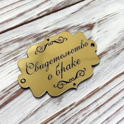 Табличка Свидетельство о браке, золото, 3х5 см