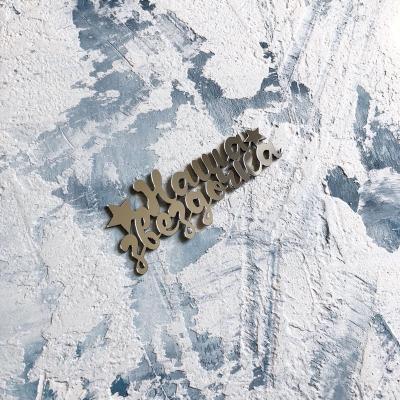 Надпись из пластика с зеркальным покрытием, Наша звездочка, 7,5х3 см, серебро