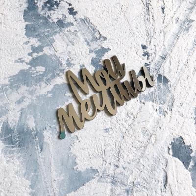 Надпись из пластика с зеркальным покрытием, Мои мечты, 7х3,5 см, серебро