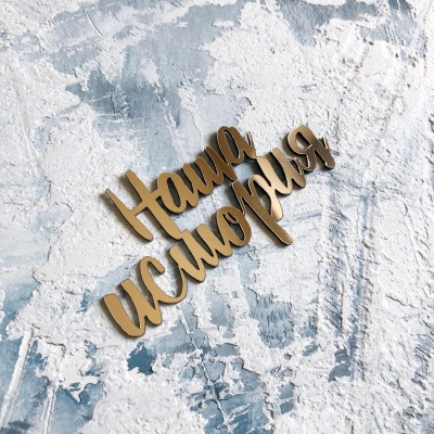 Надпись из пластика с зеркальным покрытием, Наша история, 7,5х4 см, золото