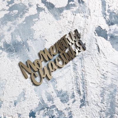 Надпись из пластика с зеркальным покрытием, Моменты счастья, 7,5х3 см, серебро