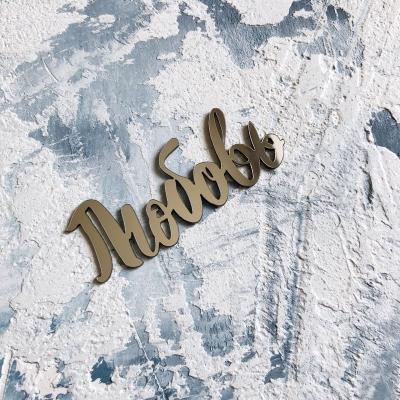 Надпись из пластика с зеркальным покрытием, Любовь, 7х2,5 см, серебро
