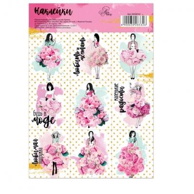 Бумажные наклейки «Цветочные наряды», 11 х 16 см