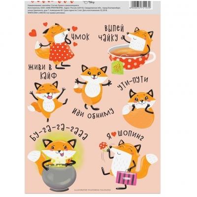 Наклейки бумажные без линии реза «Милый лисёнок»,14 х 21 см