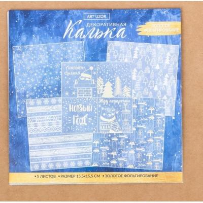 Калька декоративная для скрапбукинга в наборе «Счастья в Новом Году», 15,5 × 15,5 см