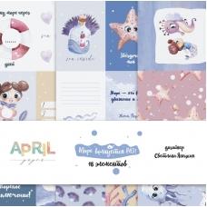 """Набор карточек """"Море волнуется РАЗ!"""" April Paper"""