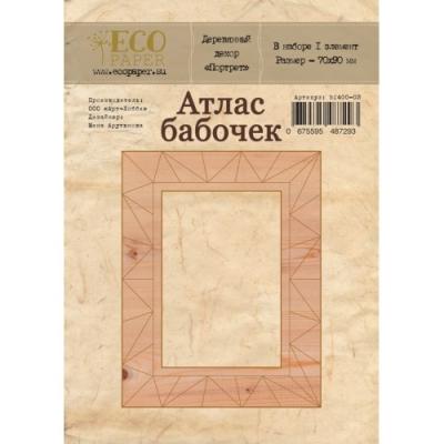 """Деревянный декор """"Атлас бабочек"""" Eco Paper"""