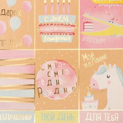 Бумага крафтовая для скрапбукинга с фольгированием «С днём рождения!», 20 х 20 см, 250 г/м