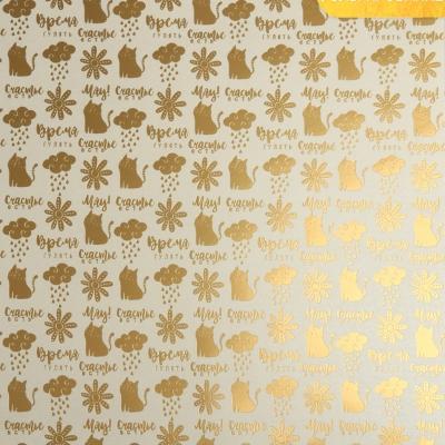 Бумага жемчужная с фольгированием «Счастье рядом», 30,5 х 30,5 см, 250 г/м