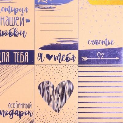 Бумага жемчужная с фольгированием «Я тебя люблю», 20 х 20 см, 250 г/м