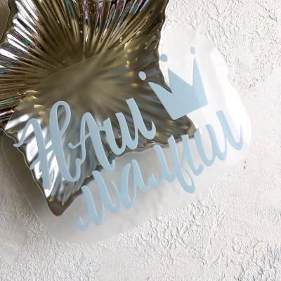 Надпись из матового термотрансфера Наш малыш, 12,3х7,8 см, цвет пастельный голубой