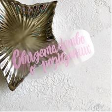 Надпись из матового термотрансфера Свидетельство о рождении, 11,4х4,5 см, цвет пастельный розовый