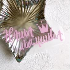 Надпись из матового термотрансфера Наша малышка, 11,7х5,5 см, цвет пастельный розовый