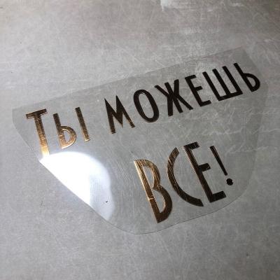 Надпись из медного зеркального термотрансфера Ты можешь все, 12х7,5 см