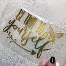 Надпись из золотого зеркального термотрансфера Be true to yourself, 12,5х8 см