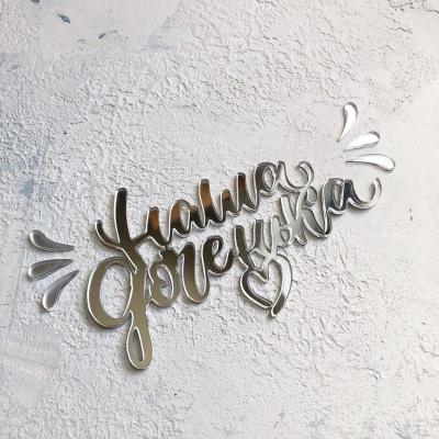 Надпись из серебряного акрила Наша доченька, 12 см