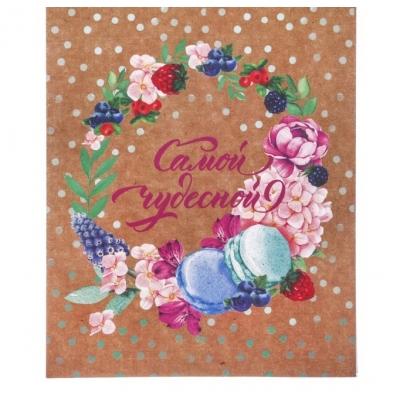 Пакетик подарочный «Самой чудесной», 13 × 16 см