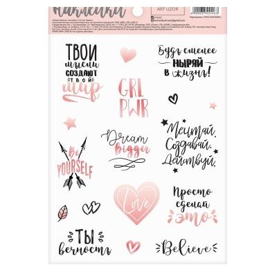 Наклейки бумажные «Действуй», 14 × 21 см