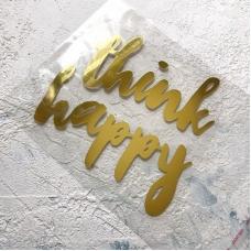Надпись из золотого зеркального термотрансфера Think happy, 11х10,5 см
