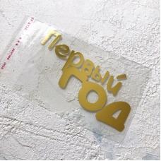 Надпись из золотого зеркального термотрансфера Первый год, 9,5х5 см