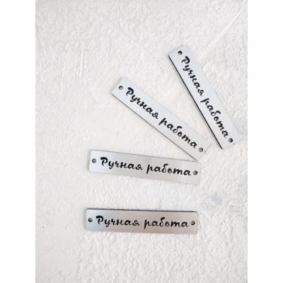 "Табличка ""Ручная работа"" серебряная 3"
