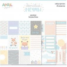 """Набор карточек """"Детские мечты (мальчики)"""" April Paper"""