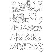"""Деревянный чипборд """"Мой номер один"""" 12 элементов"""