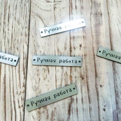 "Табличка ""Ручная работа"" серебряная 2"