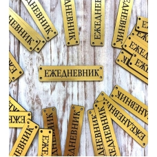 """Табличка """"Ежедневник"""" золотая"""