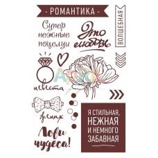 """Набор штампов """"Пиономания"""""""
