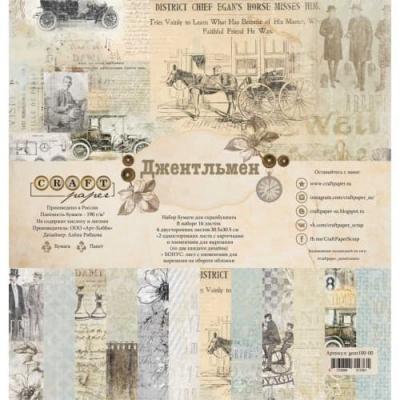 """Набор бумаги 20х20 """"Джентльмен"""" от Craft Paper"""