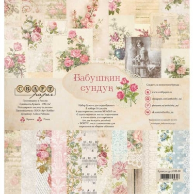 "Набор бумаги 20х20 ""Бабушкин сундук"" от Craft Paper"