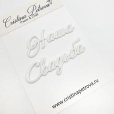 Надпись из акрила Наша Свадьба, Cristina Petrova