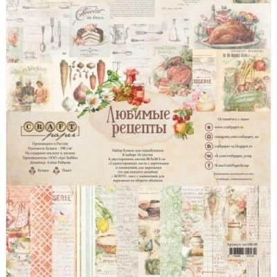 """Набор бумаги 30х30 """"Любимые рецепты"""" от Craft Paper"""