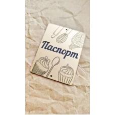 """Табличка """"Паспорт с капкейками"""" золото, 6х8 см"""